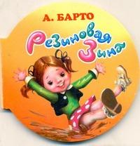 Барто А.Л. - Резиновая Зина обложка книги