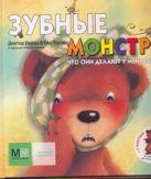Рейко Д. - Рейко Зубные монстры.Что они делают у меня во рту?' обложка книги