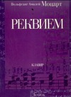 Моцарт В.А. - Реквием' обложка книги