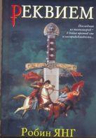 Янг Робин - Реквием' обложка книги