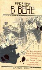 Джонс Д. - Реквием в Вене' обложка книги