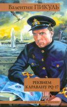 Пикуль В.С. - Реквием каравану PQ-17' обложка книги