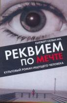 Селби-мл. Хьюберт - Реквием по Мечте' обложка книги