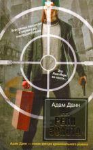 Данн Адам - Реки золота' обложка книги