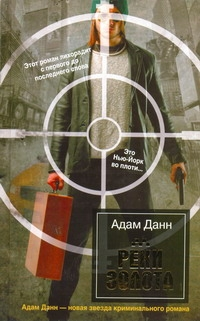 Данн Адам - Реки золота обложка книги