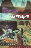 Борисенко И.В. - Рекреация' обложка книги