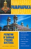 Рамачарака - Религии и тайные учения Востока' обложка книги