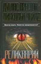Чайлд Л. - Реликварий' обложка книги
