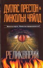 Престон Д. - Реликварий' обложка книги