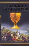 Воэн-Хьюз Пип - Реликвии тамплиеров' обложка книги