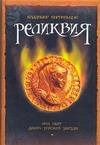 Кирпильцов В.В. - Реликвия, или свет давно угасшей звезды' обложка книги