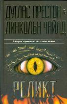 Престон Д. - Реликт' обложка книги