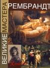 Рембрандт - фото 1