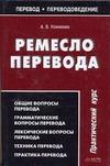 Ремесло перевода. Практический курс Клименко А.В.