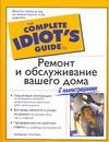 Тененбаум Дейвид - Ремонт и обслуживание вашего дома' обложка книги