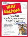 Тененбаум Дейвид - Ремонт и обслуживание вашего дома обложка книги