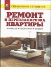 Ремонт и перепланировка квартиры Рыженко В.И.