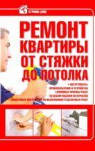 Россинский В.Н. - Ремонт квартиры от стяжки до потолка' обложка книги