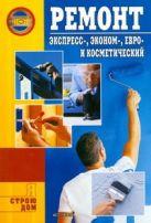 Иванушкина А.Г. - Ремонт. Экспресс-, эконом-, евро- и косметический' обложка книги