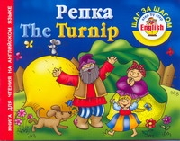 Репка = The turnip