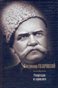 Репортажи из прошлого Гиляровский В.А.