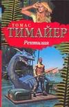 Тимайер Томас - Рептилия' обложка книги