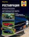 Портер Л. - Реставрация классических автомобилей мира' обложка книги