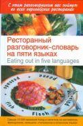 Ресторанный разговорник - словарь на пяти языках=Eating out in five languages