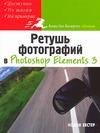 Хестер Н. - Ретушь фотографий в Photoshop Elements 3' обложка книги