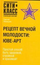 Лемешев С.К. - Рецепт вечной молодости: ЮВЕ-АРТ' обложка книги