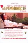 Дилео Джерард М. - Рецепты благополучной беременности и родов' обложка книги