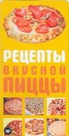 Рецепты вкусной пиццы картаев павел современные рецепты пиццы