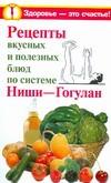 Рецепты вкусных и полезных блюд по системе Ниши-Гогулан