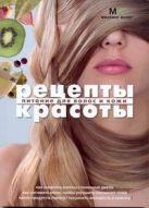 Васильева - Рецепты красоты Питание для волос и кожи' обложка книги