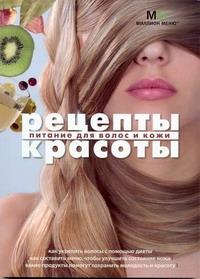 Рецепты красоты Питание для волос и кожи Васильева