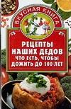 Рецепты наших дедов. Что есть, чтобы дожить до 100 лет Улезько И.А.