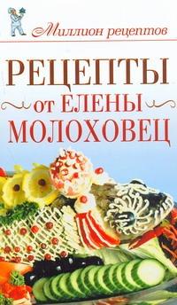Рецепты от Елены Молоховец Чебаева С.О.