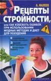 Фалеев А.В. - Рецепты стройности, или Как избежать ошибок при использовании модных методик и д' обложка книги