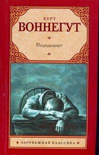 Курт Воннегут - Рецидивист обложка книги