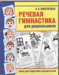 Речевая гимнастика для дошкольников Новоторцева Н.В.
