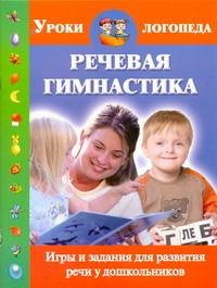 Речевая гимнастика. Игры и задания для развития речи у дошкольников - фото 1