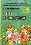 Белобрыкина О.А. - Речь и общение' обложка книги