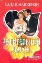 Маккензи С. - Решительный барон' обложка книги