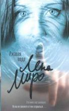 Миро Лена - Ржавая вода' обложка книги