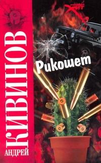 Андрей Кивинов - Рикошет обложка книги