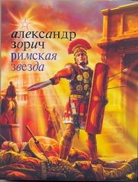 Римская звезда Зорич А.