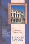 Аммиан Марцеллин - Римская история' обложка книги