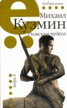 Кузмин М.А. - Римские чудеса' обложка книги