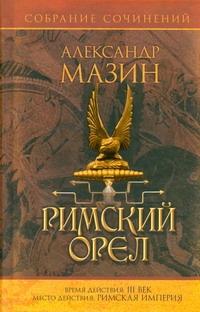 Римский орел Мазин А.В.