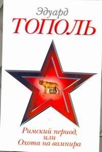 Тополь Э.В. - Римский период, или Охота на вампира обложка книги